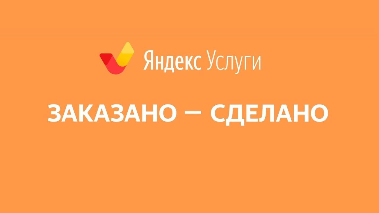Мы на Яндекс.Услугах